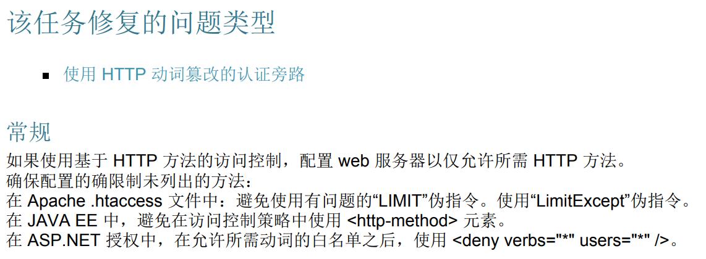 将您的服务器配置为仅允许所需HTTP方法
