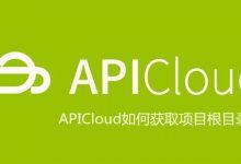 apicloud获取项目绝对路径与拼装文件绝对路径-mbku