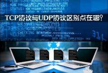 TCP和UDP的优缺点及区别-mbku