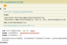 Web服务器限制只允许通过GET/POST请求-mbku