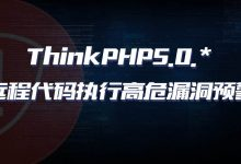 ThinkPHP 小于5.0.24 远程代码执行高危漏洞 修复方案-mbku